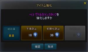 装備強化01