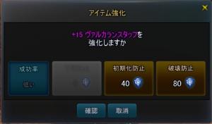 装備強化02