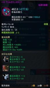 ヴァryスタッフ+15