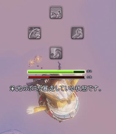ポヨ捕獲2