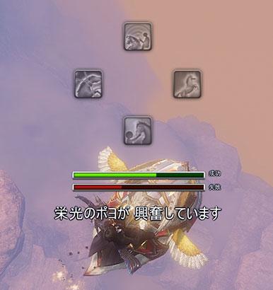 ポヨ捕獲4