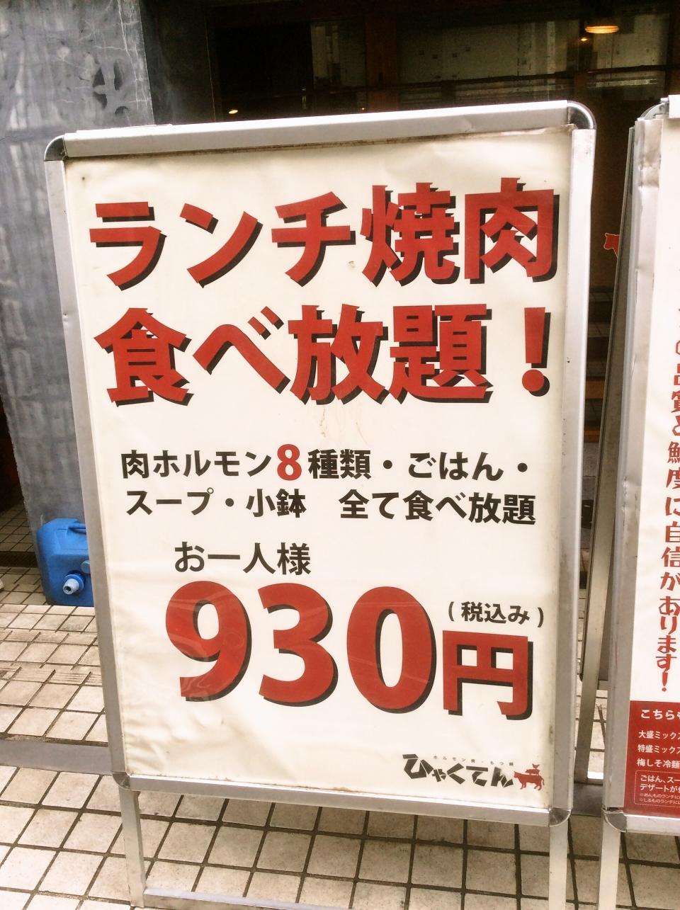ひやくてん(店舗外観)