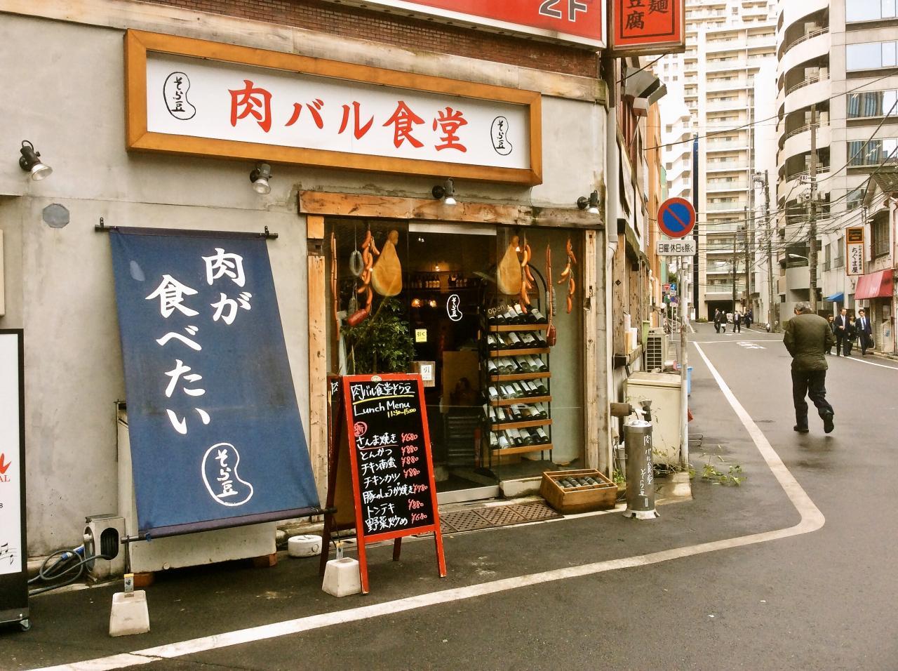 そら豆五反田店(店舗外観)