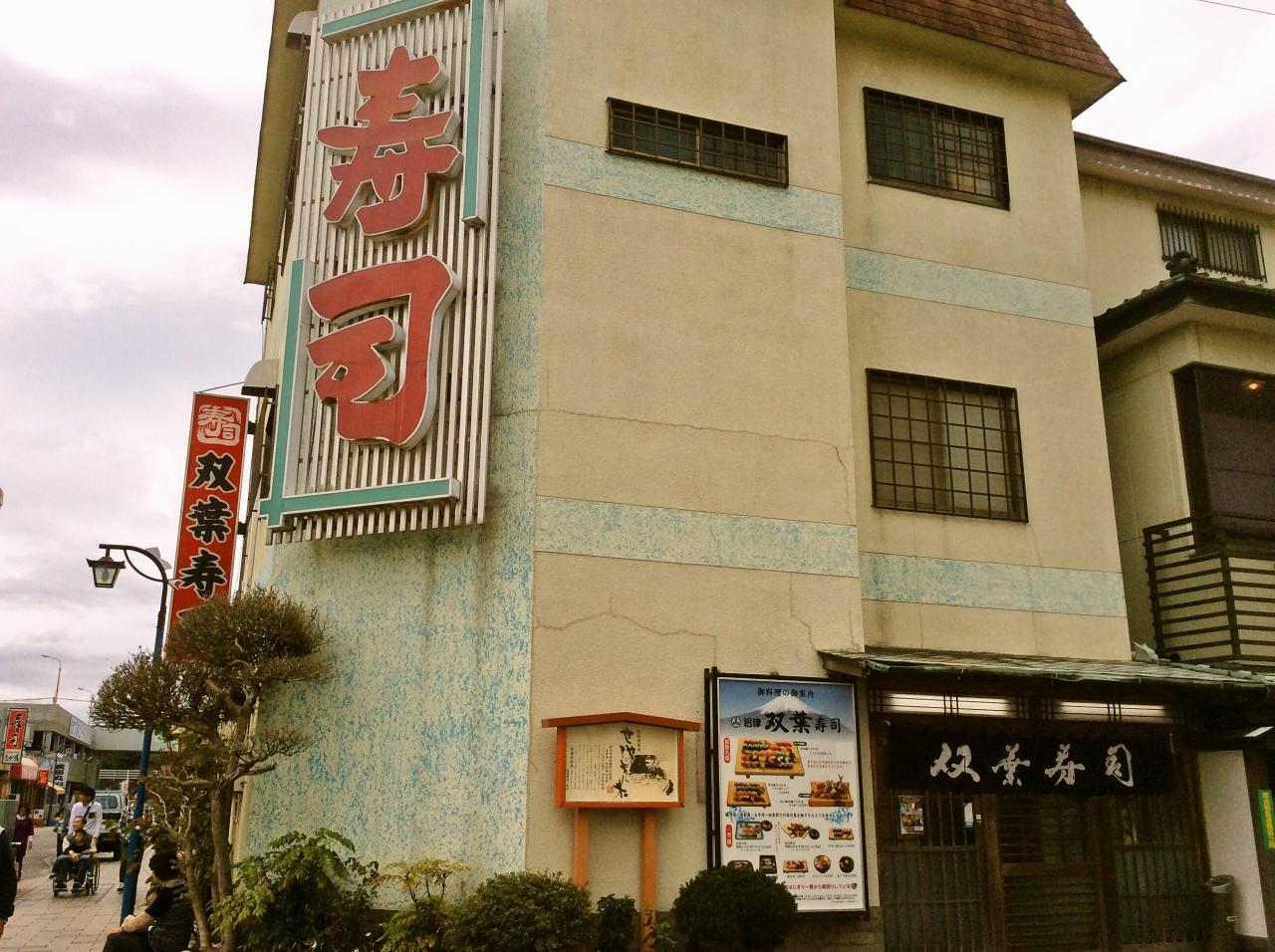 双葉寿司(店舗外観)