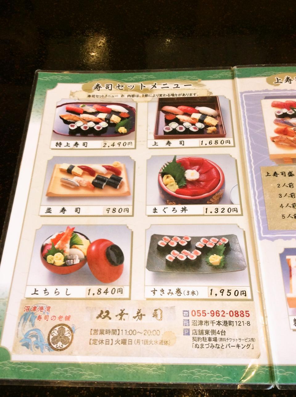 双葉寿司(メニュー)