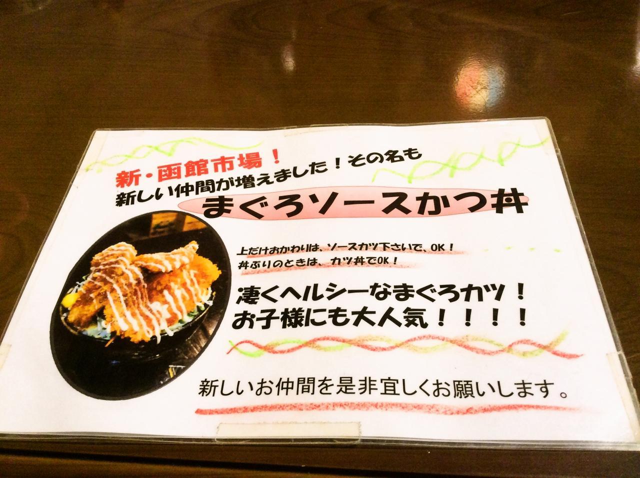 新函館市場(メニュー)