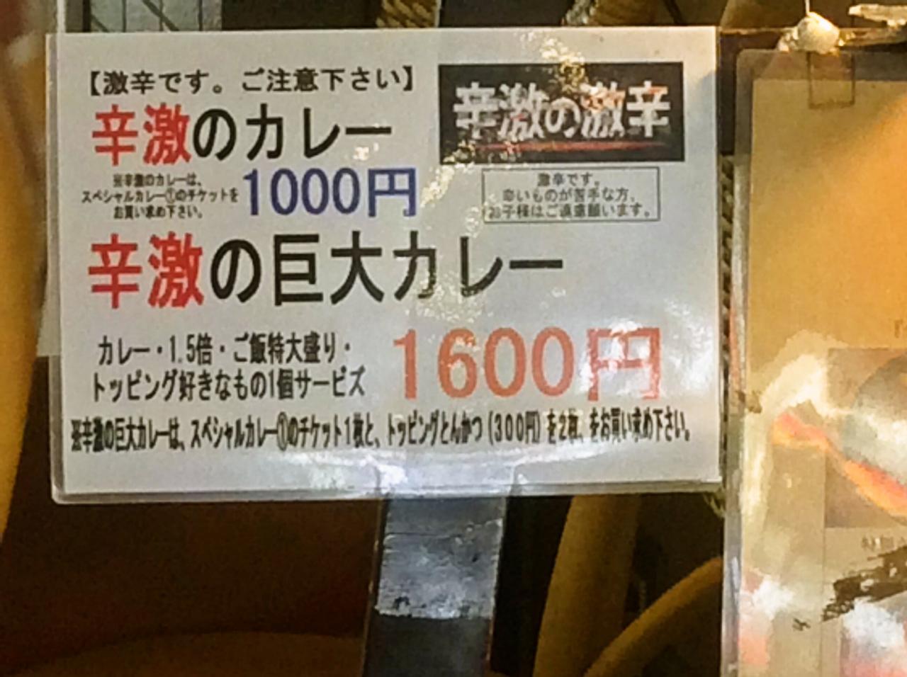 金子カレー かれー王国(店舗)