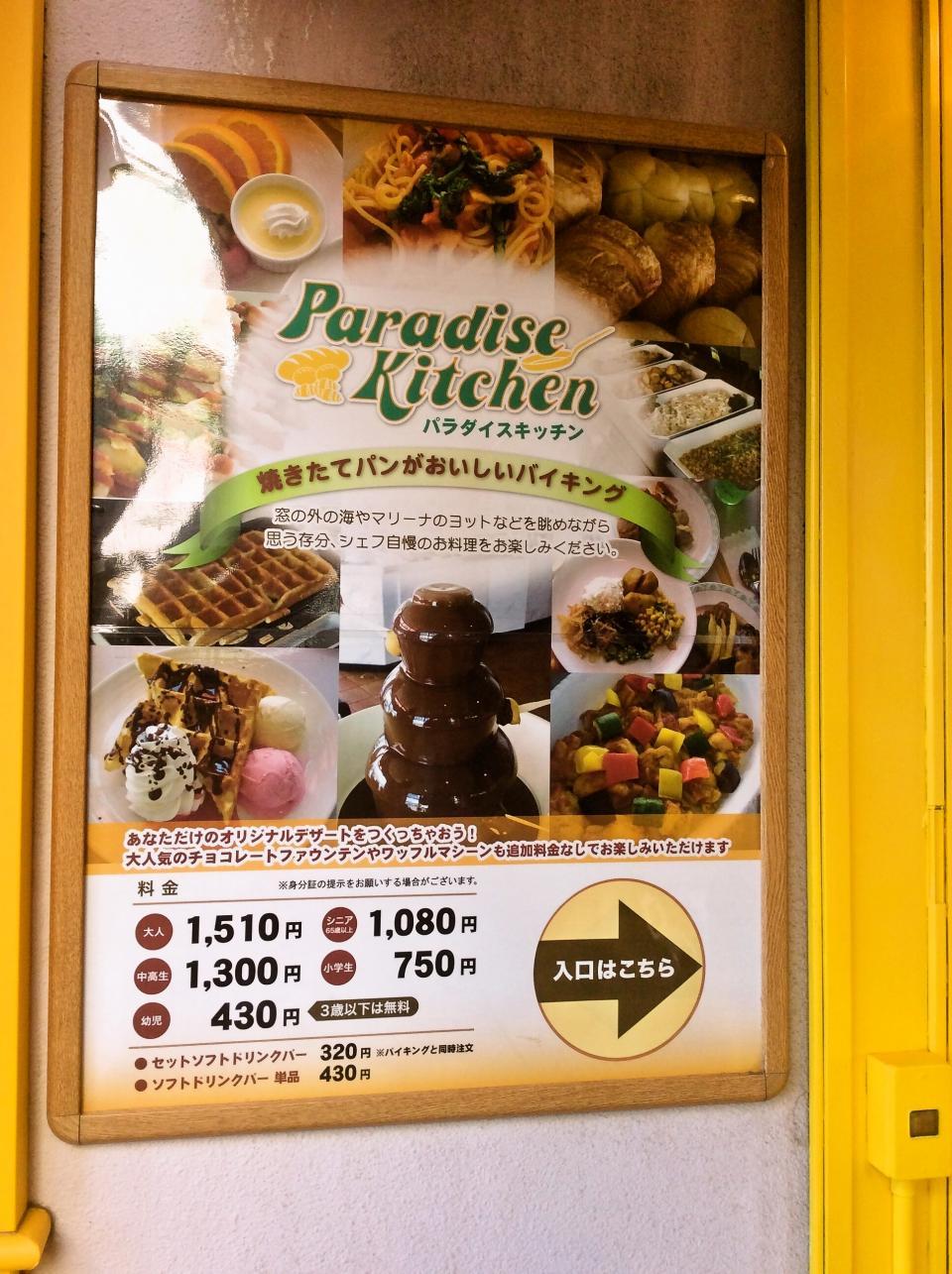 パラダイスキッチン(店舗外観)