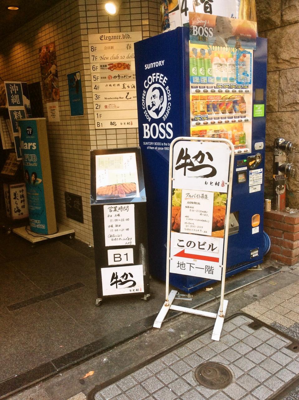 牛かつもと村新橋店(店舗外観)