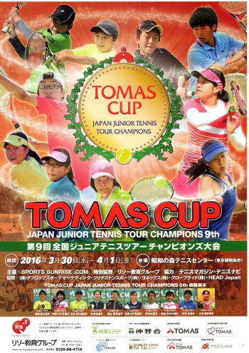 tomas-cup002.jpg