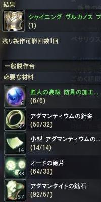 金属鎧マスター試験材料1
