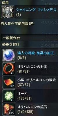 金属鎧マスター試験材料2