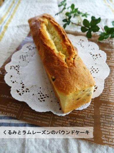 ラムレーズンとくるみのパウンドケーキ