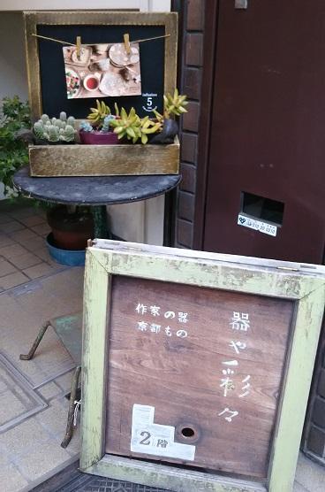 本田あつみさん個展1