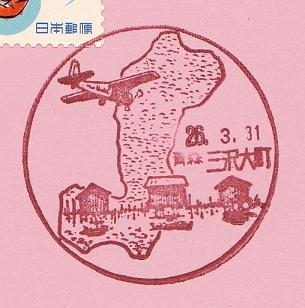 26.3.31青森三沢大町