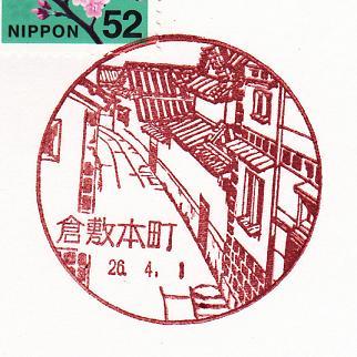 26.4.1倉敷本町