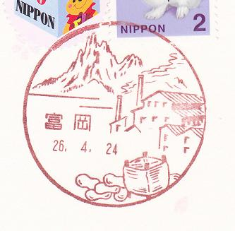26.4.24富岡