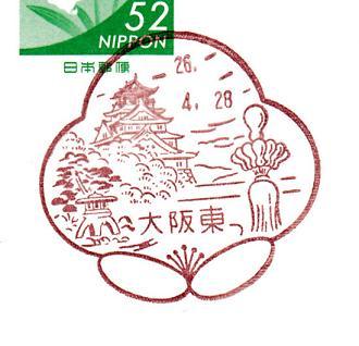 26.4.28大阪東