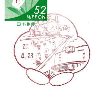 26.4.28大阪南
