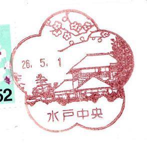 26.5.1水戸中央