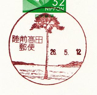 26.5.12陸前高田郵便