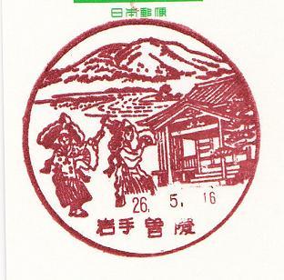 26.5.16岩手曽陵
