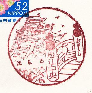 26.6.15松江中央