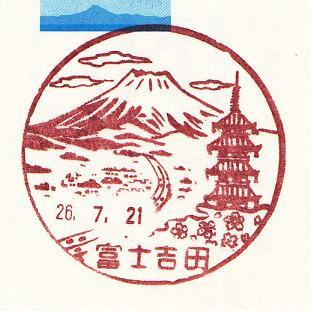 26.7.21富士吉田