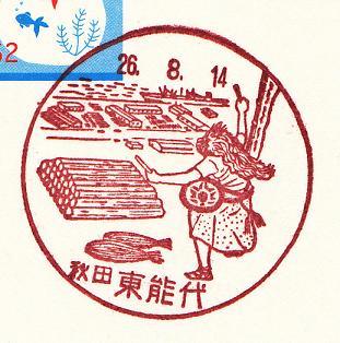 26.8.14秋田東能代