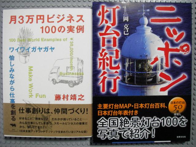 日本灯台3万円ビジネス
