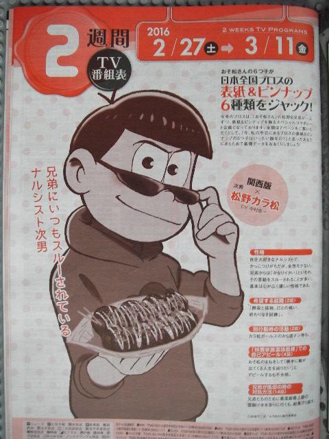 テレビブロス関西20160227番組表表紙