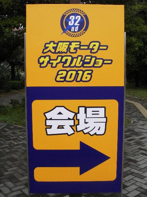 大阪モーサイショー2016立て看板
