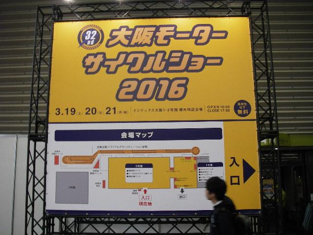 大阪モーサイショー入り口大看板201603