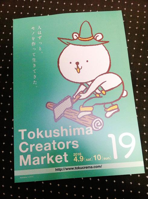 160222_1徳島クリエーターズマーケット19くま