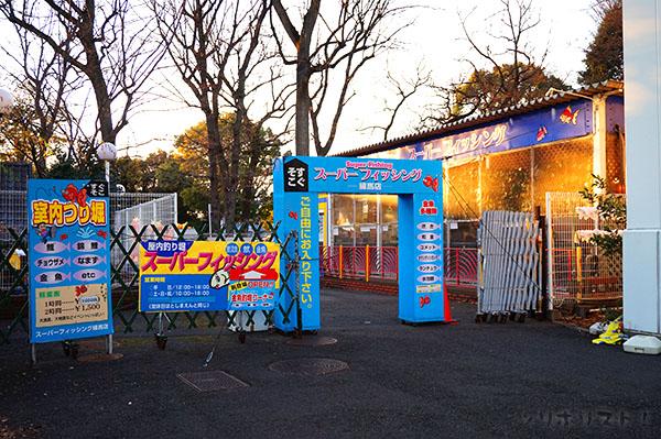 スーパーフィッシング豊島園030