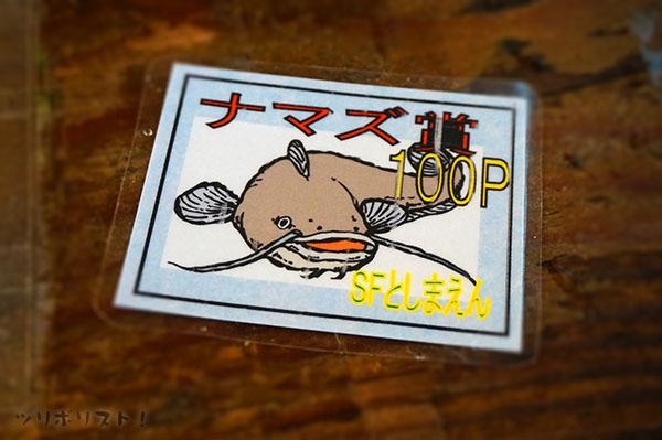 スーパーフィッシング豊島園036