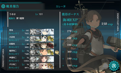 11gou-e1kouryaku.jpg