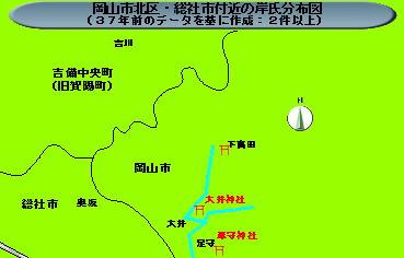 114話岡山市北区岸氏分布上(最終)