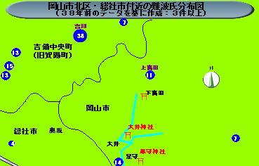 115話岡山市北区難波氏分布上(最最終)