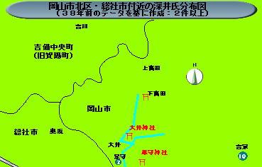 115話岡山市北区深井氏分布上(最終)