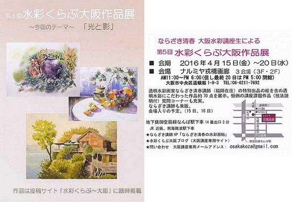 水彩くらぶ大阪作品展DM