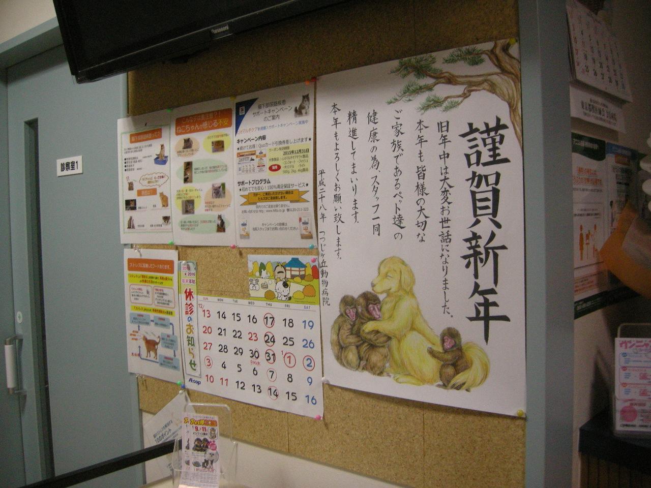 年賀ポスター01