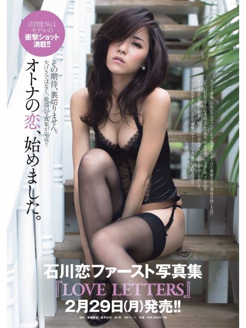 【画像あり】『ビリギャル』石川恋、写真集 「LOVE LETTERS」の表紙が話題に26