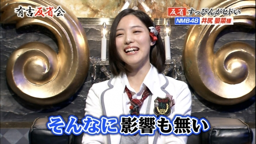 【NMB48】井尻晏菜のスッピンが酷すぎるwww(画像あり)15