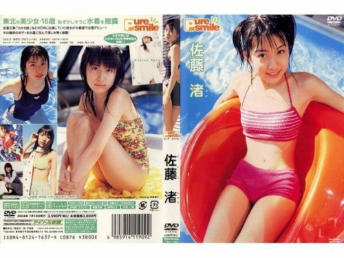浦和レッズの柏木陽介とTBS佐藤渚アナが結婚5