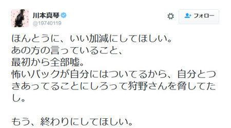 川本真琴、加藤紗里が狩野を脅迫していたと暴露「怖いバックがついてるから、自分とつきあってることにしろ」1