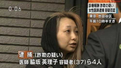 """「Ricoにゃん先生」脇坂英理子容疑者、水増し請求以上の""""顔面詐欺""""に女性たちが驚愕!2"""