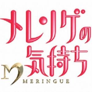 Hey!Say!JUMP伊野尾慧「メレンゲの気持ち」でのMCに 放送20年で初の男性MC