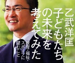 乙武洋匡、性豪自慢 「俺は一晩に何回でもできる」www