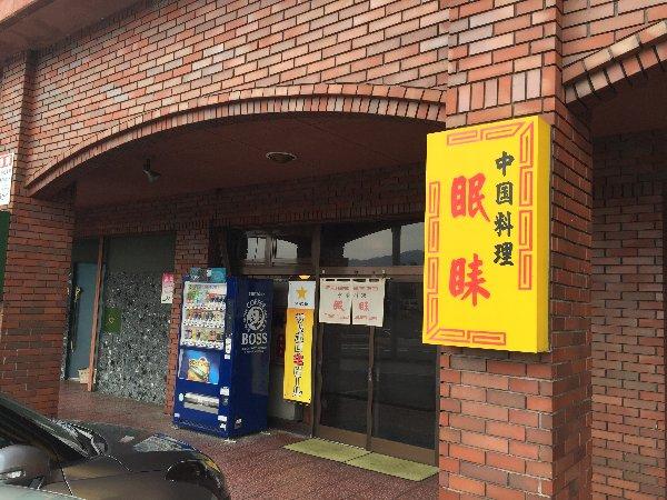 minrai-takefu-016.jpg